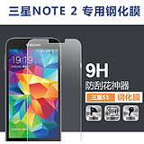Samsung note2 tempered glass film n7100 film n7108 mobile phone protective film n719 n7102