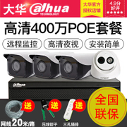 Dahua monitor equipment set 4 million, network 416, Poe high definition night vision, home indoor and outdoor camera