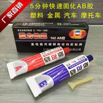 5 minutes Fast Curing universal Strength ab glue sticky plastic metal motorcycle car tank Ceramic Glue