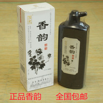 Authentic Pei Hu Kaiwen ink Fume in the thick ink liquid calligraphy and painting suitable ink 500 grams