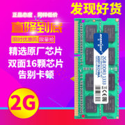 Bao Hong want to DDR3 1333 2G notebook memory compatible with dual support 10661600 4G