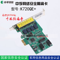 Zhongfu Physical Security Isolation card K720QE PCI-E interface dual Gigabit network dual hard drive special offer in