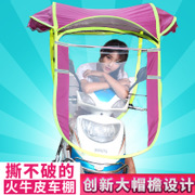 Electric sunshade and rain shed thick sunscreen bold windshield big canopy brim battery motorcycle shed
