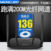 Mercury all Gigabit wireless router 5g dual frequency WiFi through the wall Wang Wang high-speed optical fiber network through the mouth