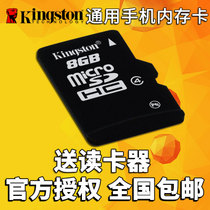 Kingston 8g memory card tf card micro storage sd card tf card 8g phone memory card special 包邮