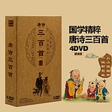 Guoxue baby early childhood education CD ancient poetry selection idioms story 4DVD teaching materials CD-ROM