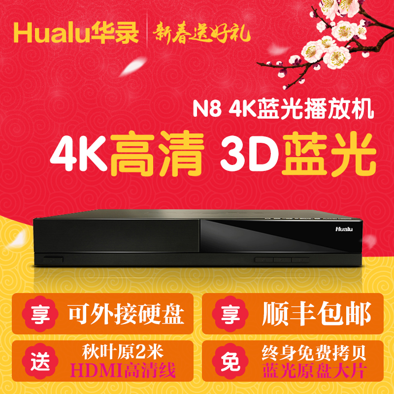 Hualu N8S 3D Blu-ray Player 4K High Definition Hard Disk Player