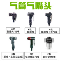 Giyo Ared pump gas publicmonument repair parts Smart mouth mouth general portable cylinder air nozzle replacement