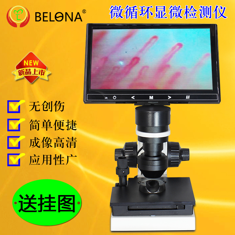 Hot-selling high-definition microcirculation detector integrated machine nail wall peripheral blood vessel observer digital microscope xw880