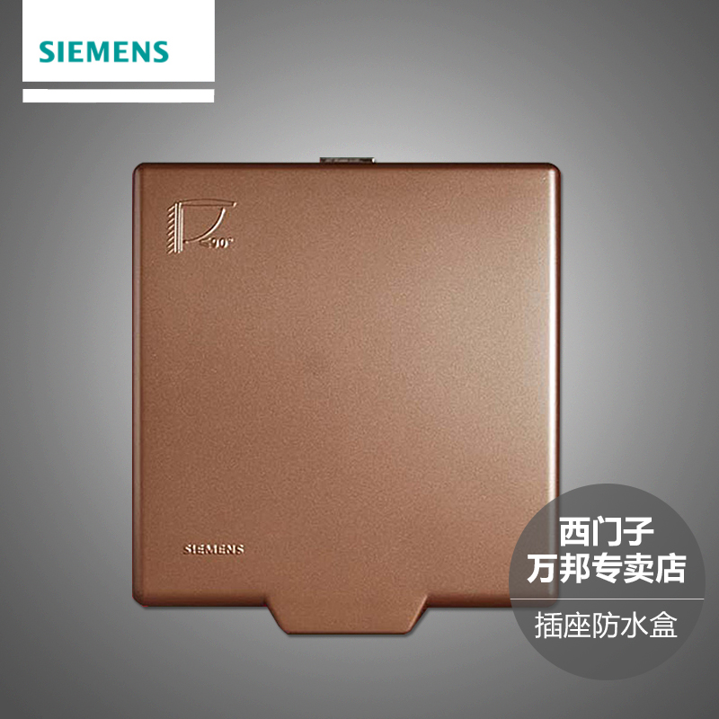 Siemens socket waterproof box splash box plastic shell smart champagne gold 86 concealed bathroom universal