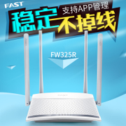 Official flagship store fast/ fast FW325R home WiFi four antenna 300M wireless router wall
