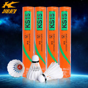 Durable King Kason genuine KS15 Kason badminton 12 Pack indestructable feather game ball training
