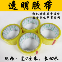 Sealing Tape 4 cm wide 40 meters long warehouse packing transparent tape seal Courier tape Tape