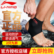 Lining ankle sprain basketball football sports equipment and a protective foot ankle brace wrist fixed