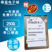 Special offer shipping 250G notebook hard disk 250G disk SATA2 serial 2.5 inch mechanical hard disk shifting a year