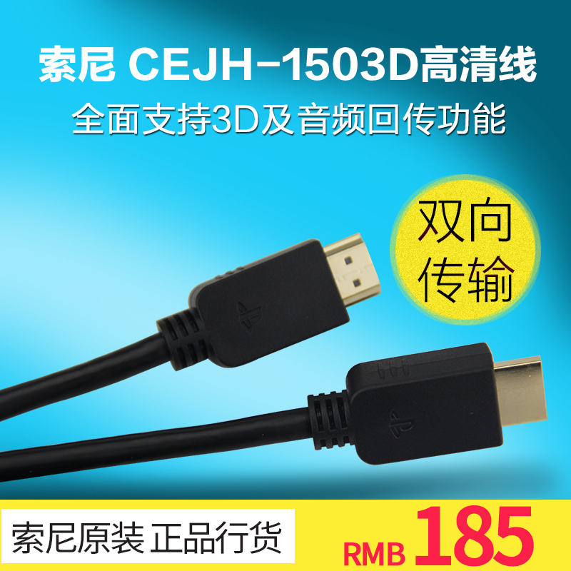 [The goods stop production and no stock]Sony/Sony CEJH-15014 Sony hdmi line 1.4 2.0 meter digital HD line 3D HD line