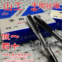 Shandong Tools Factory Hand Taps attack M2m2.5m3m4m5m6m8m10m12m14m16m18m20m24m27