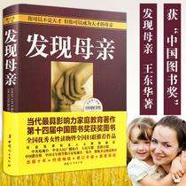 Full 99 minus 10 genuine 包邮 found Mother revised edition Wang Donghua Education Book The 14th China Book Award Children's Family Education Guide Series Parent-child good mother Parenting Encyclopedia Family Education Books