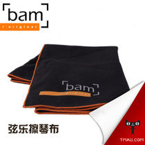 French Bam rub piano cloth fine fiber imported polish cloth instrument rub cloth erhu can be used without dust