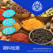 Seasoning detection spice flavor to detect spice flavor ingredients Analysis Spice Flavor Formula reduction