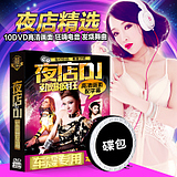 Car DVD discs popular 2017 CD Chinese CD non-CD music discs HD HD video mv