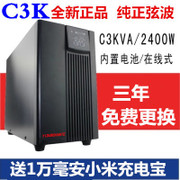 YIDUNSHANTE online UPS uninterruptible power supply voltage C3K 3000VA2400W computer monitoring service