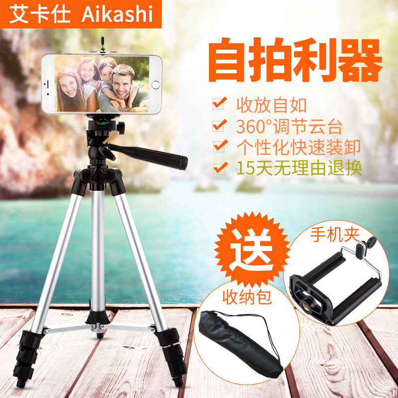 Ecclesias tripod mobile phone live broadcasting support clip triangle stand SLR outdoor digital camera portable self-timer
