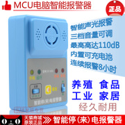 Intelligent farm power failure alarm call 220V alarm power-off alarm rechargeable adjustable volume