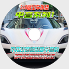 Lossless sound car car music CD 360 degree car around a heavy bass