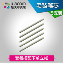 wacom tablet Intuos four generations of 5-pack felt refill two packs from Jiangsu and Zhejiang