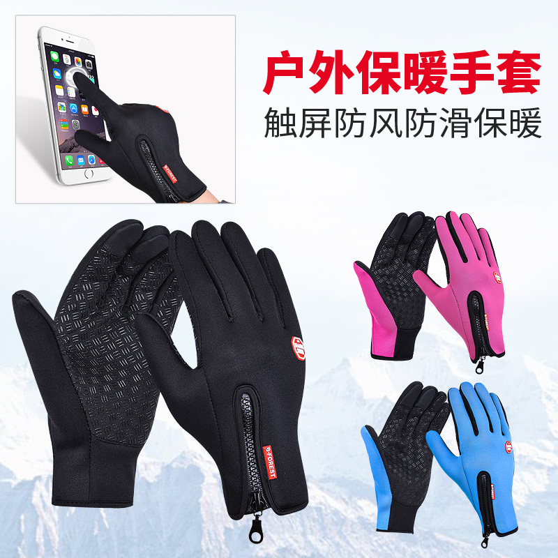 Outdoor Thermal Gloves Winter Cold and Wind-proof Skiing Running Sports Men and Women Cycling Motorcycle Full-fingered Gloves