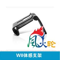 Wii Inductive bar Bracket receiver sensor bracket