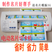 Fashion brand electric name card cutting machine name card cutting machine cutting machine cutting machine's quality it