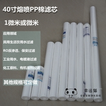Precision Security Filter Filter Water Purifier 1 micron 5 micron pp Cotton Melt Spray filter 40 inch Universal