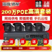 Hikvision monitoring equipment set 2 million high-definition home POE network camera integrated machine vision night 4