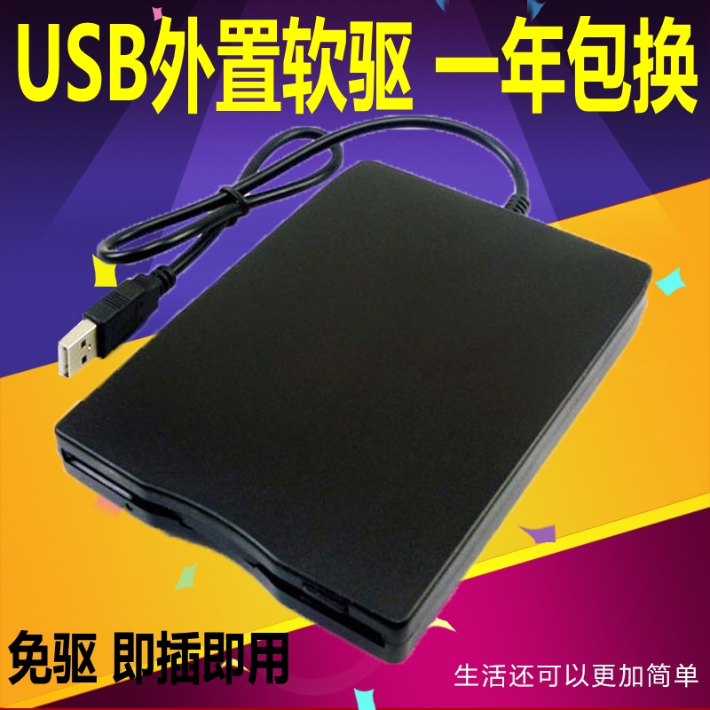 1.44/3.5 inch external floppy drive USB2.0 notebook desktop FDD mobile floppy disk drive