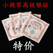 High grade violin strings, strings, strings, strings, nylon strings, PIRASTRO strings, imported high-grade violin strings