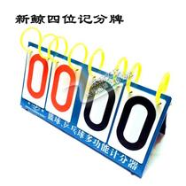 Four-bit scoreboard school scoreboard flip card counting brand new whale table tennis Basketball badminton competition dedicated