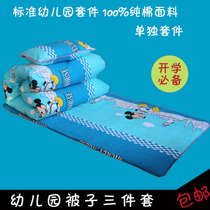 Cotton quilt cover kindergarten three sets of summer cotton bedding bed children bed baby baby