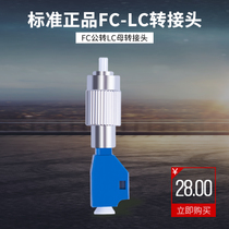 Optical Power Meter Red brush connector fiber jumper tail fiber yin and Yang FC rotation LC Mother Adapter Adapter