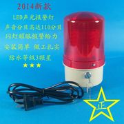 Farm LED power outage, sound and light alarm, 220V power off call, power failure alarm, wire anti-theft device