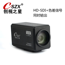 Chuang Vision Star 20 times times HD HD-SDI Camera Court trial teaching video conferencing 1080P