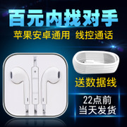 Applicable to general iPhone6plus/6s/ipad earbuds Apple 5S HUAWEI mobile phone headset wire ear