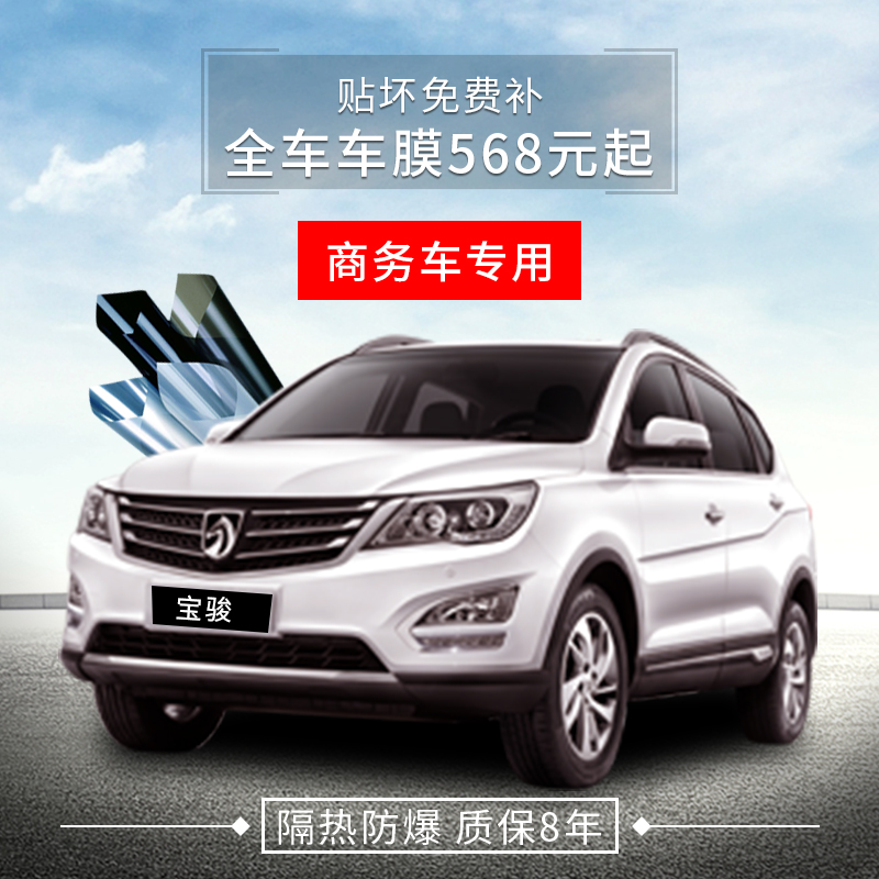 Baojun 730 560 Wuling Hongguang Hongguang S S1 V journey car foil car solar film explosion-proof glass