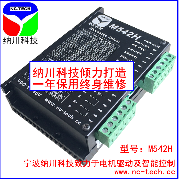 stepper motor driver M542H (high speed high pressure 57 86 two-phase hybrid Nachi Technology)