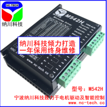 Stepping Motor Driver M542H (High Speed and High Voltage 5786 Two Phase Hybrid Nachuan Technology)