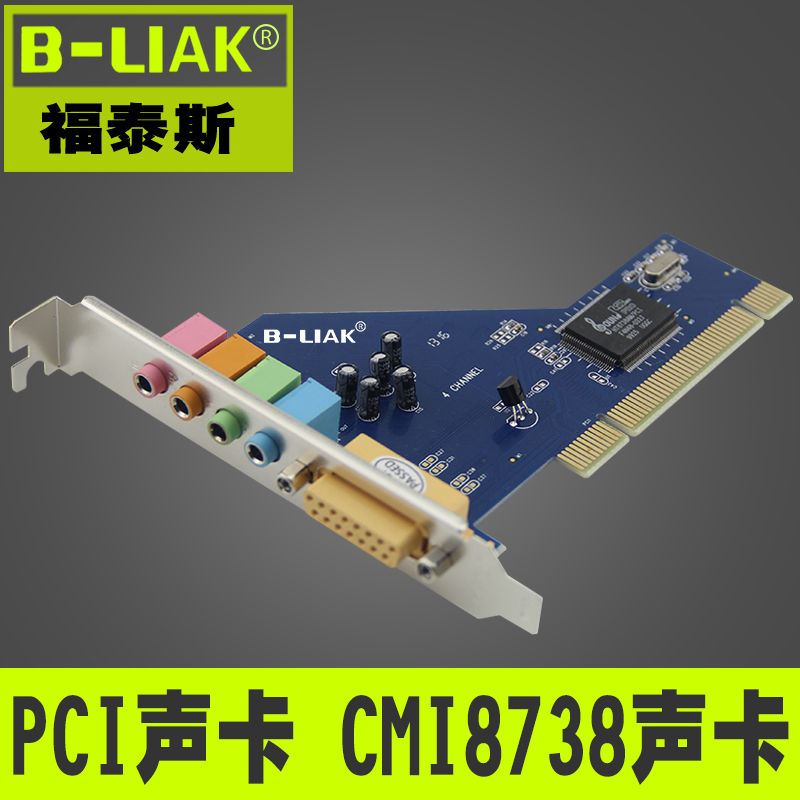 8738 PCI sound card / desktop built-in sound card / independent sound card / support WIN7 32/64 bit