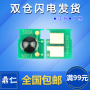 Application of HP88A chip HP1007 110610081108 M1213 1216 M1136 chip count