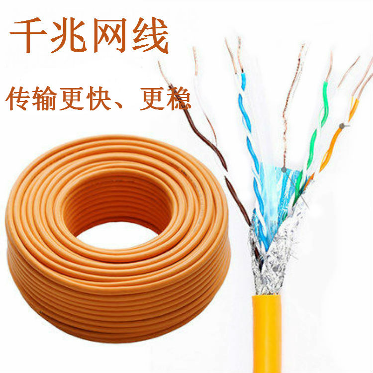 Akihabara Gigabit Super 6 Category 6 Cable OFC Copper 8core Dual Shield Outdoor Waterproof Signal Cable