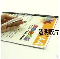 A4 Transparent binding Film scrub binding film scrub transparent binding cover film 100 sheets